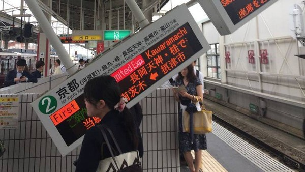 Trạm xe lửa ở Kyoto hư hại sau trận động đất sáng 18-6. Ảnh: TWITTER