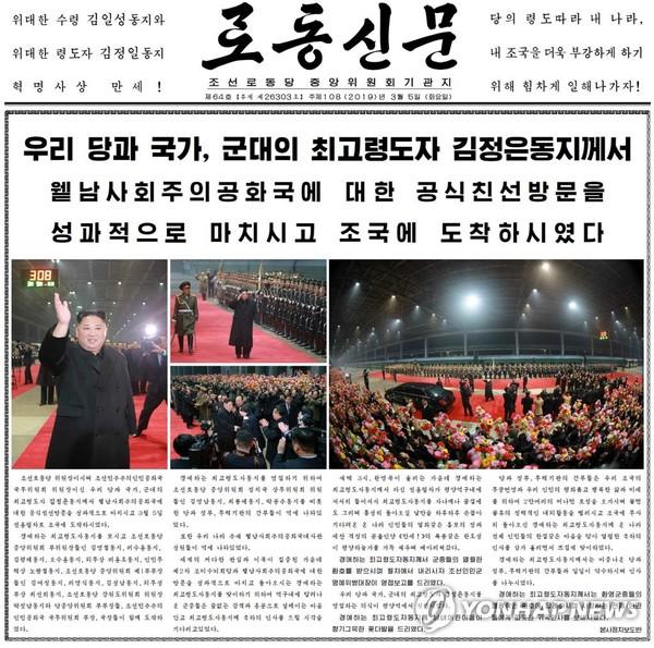 Thông tin và hình ảnh lãnh đạo Triều Tiên Kim Jong-un trở về nước được đưa đậm trên báo Rodong Sinmun ngày 5-3. Tờ báo này phát hành chỉ vài giờ sau khi ông Kim về tới nhà ga Bình Nhưỡng lúc 3 giờ sáng cùng ngày. Ảnh: YONHAP lấy lại từ RODONG SINMUN