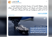 Tàu Israel bị 'vũ khí không xác định' tấn công, bốc cháy ở Ấn Độ Dương