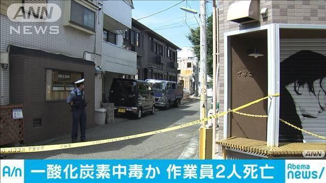 2 người Việt chết do ngộ độc khí CO ở Nhật