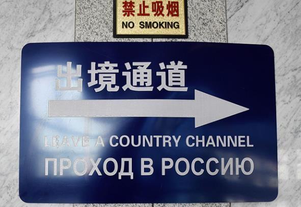 Virus Corona: Nga đóng biên giới với Trung Quốc