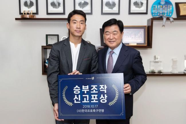 Hàn Quốc thưởng cầu thủ chống tiêu cực… như bầu Thắng - ảnh 2