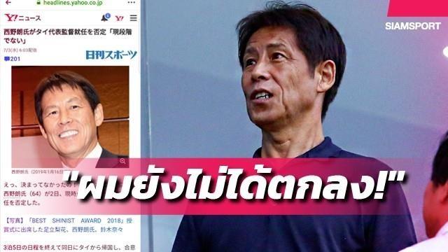 Vụ HLV Nishino từ chối tuyển Thái Lan: Đầu đuôi như thế nào? - ảnh 2