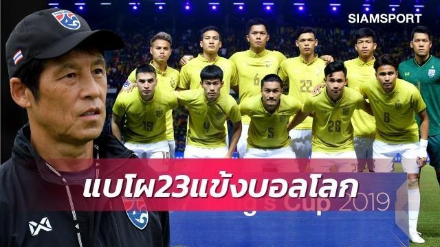 Bà Paeng muốn thưởng lớn cho đội tuyển Thái Lan - ảnh 1
