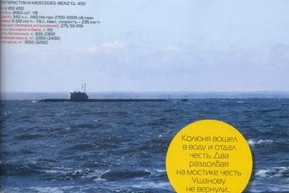 Tạp chí ôtô làm lộ tàu ngầm tuyệt mật của Nga - ảnh 1