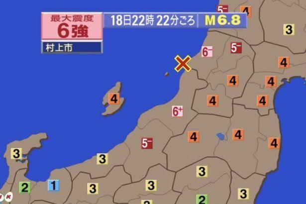 Nhật Bản: Động đất mạnh, có nguy cơ sóng thần - ảnh 1