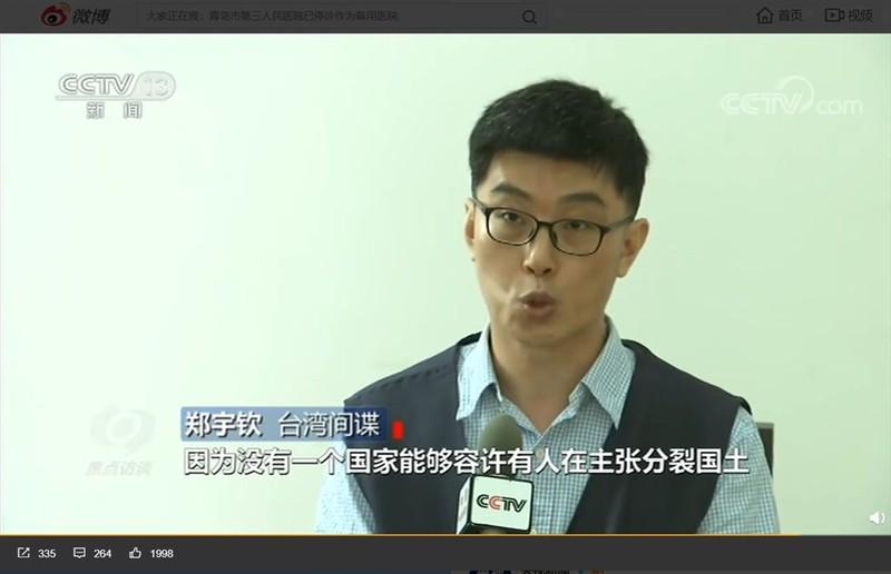 Nghị sĩ Đài Loan nói Bắc Kinh 'dựng chuyện' bắt gián điệp  - ảnh 1