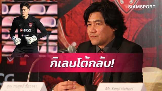 Muangthong kiện người đại diện, cấm thủ môn Văn Lâm hành nghề - ảnh 2