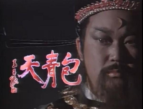 Khám phá thân thế đời thực của bộ ba trong Bao Thanh Thiên - ảnh 1