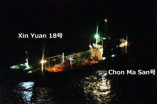 Bộ Ngoại giao Nhật công bố hình ảnh từ máy bay tuần tra hàng hải Nhật cho rằng phát hiện một tàu bán dầu trái phép cho Triều Tiên. Ảnh: JAPAN MINISTRY OF FOREIGN AFFAIRS