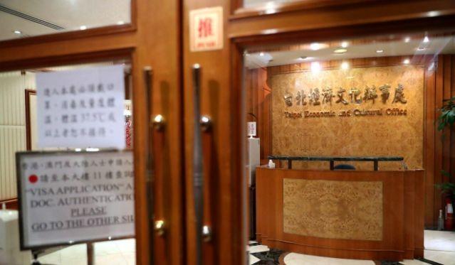 Đài Loan lo ngại số phận văn phòng đại diện mình ở Hong Kong - ảnh 1