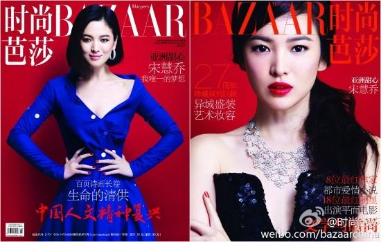 5 mỹ nhân trang bìa tạp chí thời trang xứ Hàn 2013 - ảnh 7