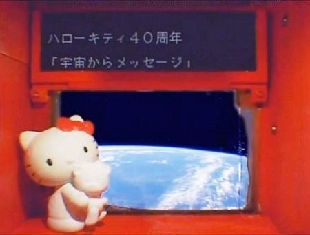 Hello Kitty bay ra ngoài vũ trụ.