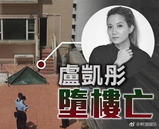 Bà xã đồng tính vội bỏ việc về chịu tang nữ ca sĩ Hồng Kông tự sát bằng cách nhảy từ tầng 20 - Ảnh 1.