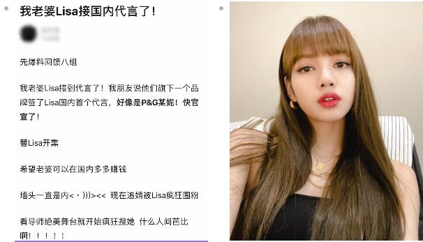 Lisa (BlackPink) gây tranh cãi khi vào thị trường Trung Quốc - ảnh 1