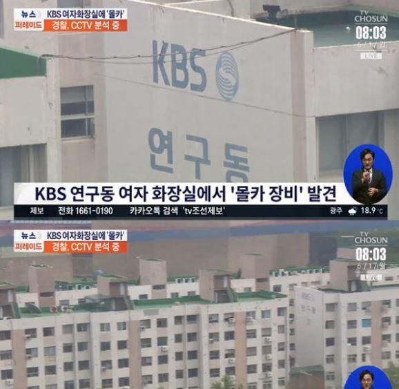Nghi phạm đặt camera tại KBS là 1 diễn viên hài - ảnh 1
