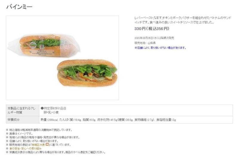 Đại gia Nhật bán bánh mì Việt giá 80.000 đồng/cái - ảnh 1