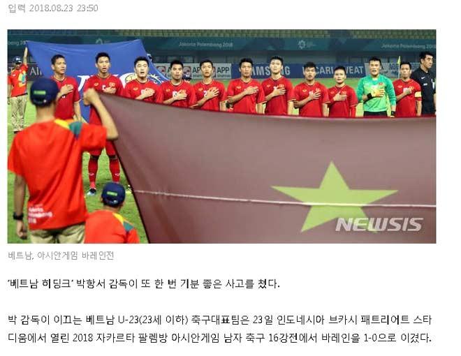 Truyền thông Hàn Quốc 'phát sốt' với HLV Park Hang-seo - ảnh 3